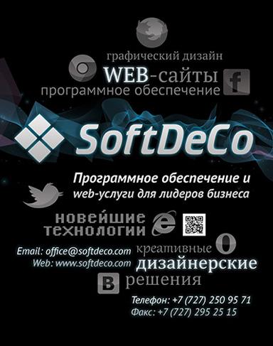 Компания SoftDeCo