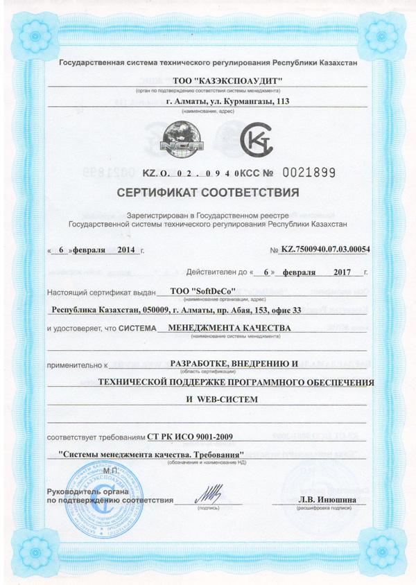 Система менеджмента качества исо 9001-2009 сертификация противопожарная